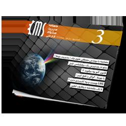 سومین شماره ماهنامه مدیریت محتوای فارسی