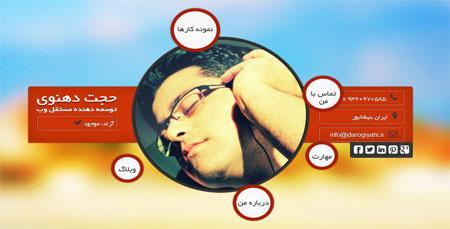 قالب فارسی آزادکار برای سایت های شخصی نسخه html
