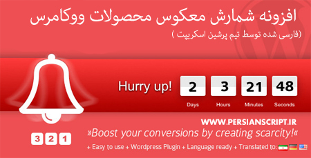 افزونه فارسی شمارش معکوس محصولات ووکامرس Product Countdown نسخه ۴٫۱٫۰