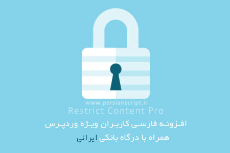 7a4b-Restrict-Content-Pro-farsi-with-parspal-gateway[1]