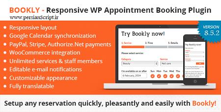 افزونه رزرواسیون و زمانبندی وردپرس Bookly نسخه ۸٫۵٫۲