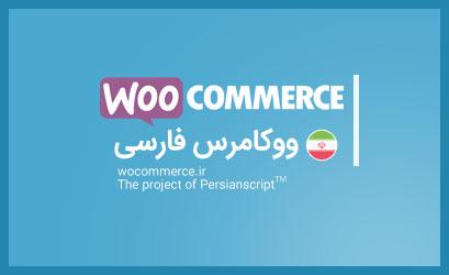 ووکامرس فارسی