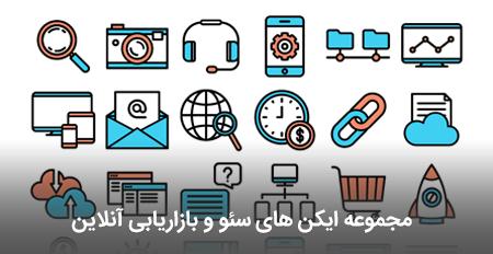 مجموعه ایکن های سئو و بازاریابی اینترنتی به صورت وکتور