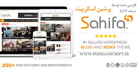 پوسته مجله خبری فارسی صحیفه (Sahifa) نسخه ۵٫۶٫۴