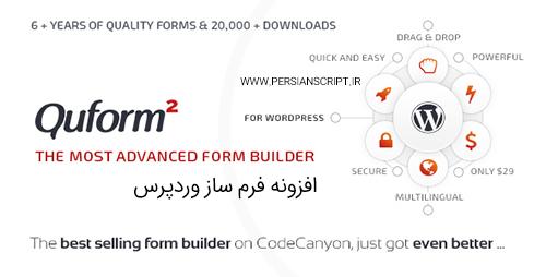 افزونه فرم ساز فارسی وردپرس Quform نسخه ۲٫۴٫۱