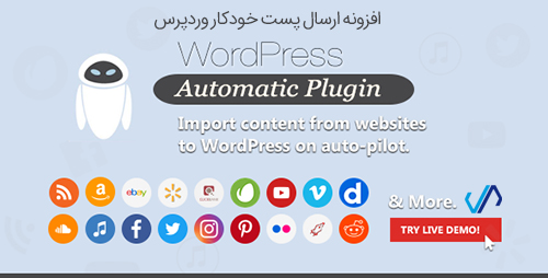 افزونه ارسال پست خودکار WordPress Automatic Plugin وردپرس