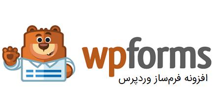 افزونه فرم ساز WPForms وردپرس بههمراه افزونههای جانبی