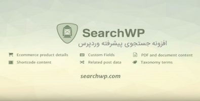 افزونه جستجوی پیشرفته SearchWP وردپرس نسخه 2.9.15
