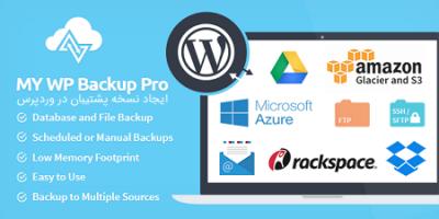 افزونه ایجاد نسخه پشتیبان My WP Backup Pro وردپرس نسخه 1.3.9