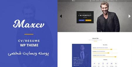 پوسته وبسایت شخصی و نمونهکارها Max CV وردپرس نسخه ۱٫۱