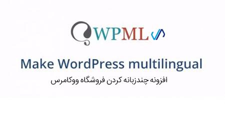 افزونه چند زبانه کردن فروشگاه ووکامرس WPML نسخه ۴٫۲٫۱۰