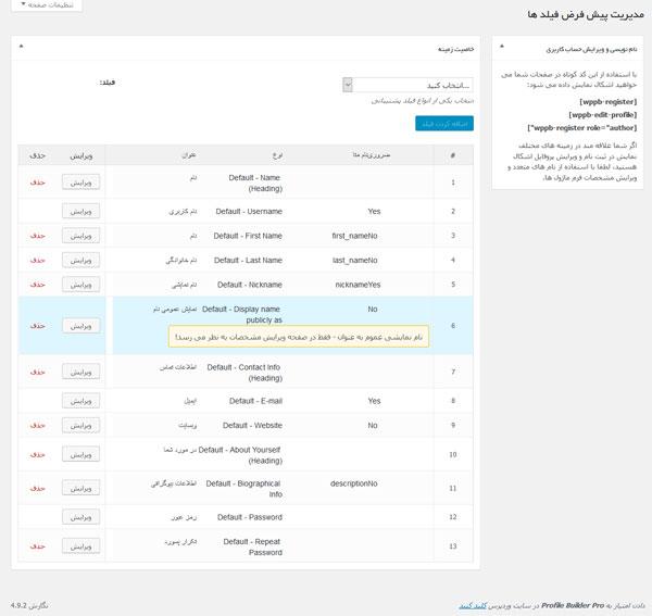 افزونه فارسی ایجاد پروفایل کاربری پیشرفته Profile Builder Pro نسخه ۲٫۷٫۳