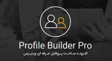افزونه فارسی ایجاد پروفایل کاربری پیشرفته Profile Builder Pro نسخه 2.8.3