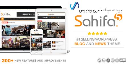 پوسته مجله خبری فارسی صحیفه (Sahifa) نسخه ۵٫۶٫۸