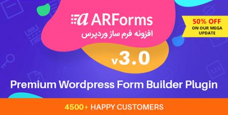 افزونه فرم ساز ARForms وردپرس نسخه ۳٫۵