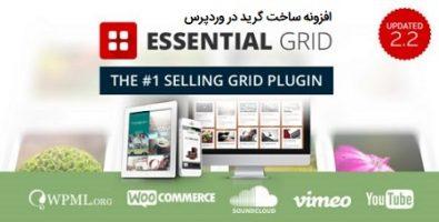 ساخت گرید در وردپرس با افزونه Essential Grid نسخه 2.2.2