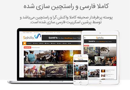 پوسته مجله خبری فارسی صحیفه (Sahifa)