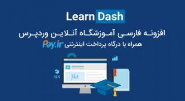 افزونه ایجاد آموزشگاه مجازی وردپرس LearnDash فارسی به همراه درگاه Pay.ir