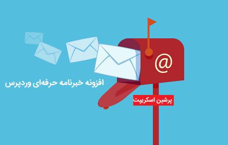 افزونه خبرنامه e-Newsletter وردپرس نسخه ۲٫۷٫۴٫۵