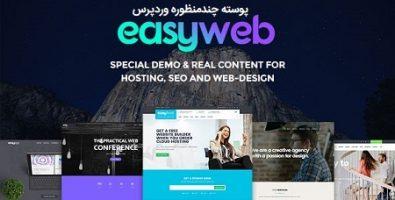 پوسته چندمنظوره و خدماتی EasyWeb وردپرس نسخه 2.2.8