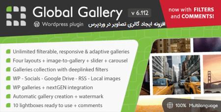 افزونه ایجاد گالری تصاویر Global Gallery وردپرس نسخه ۶٫۱۱۲