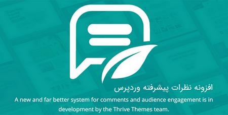 افزونه نظرات پیشرفته وردپرس Thrive Comments نسخه ۱٫۰٫۸