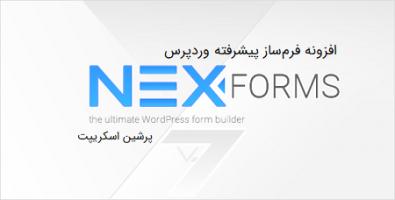 افزونه فرم ساز پیشرفته وردپرس NEX-Forms نسخه 7.2.3