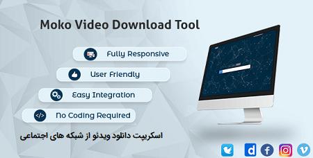 اسکریپت دانلود ویدئو از شبکه های اجتماعی Ultimate Video Downloader نسخه ۲٫۰