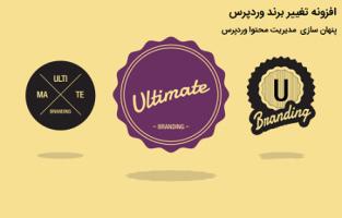 افزونه تغییر برند وردپرس Ultimate Branding وردپرس نسخه 2.1.0