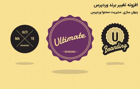 افزونه تغییر برند وردپرس Ultimate Branding وردپرس نسخه ۱٫۹٫۶