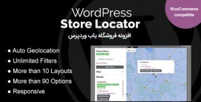 افزونه فروشگاه یاب WordPress Store Locator وردپرس نسخه 1.7.21