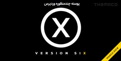 پوسته چندمنظوره X وردپرس نسخه 6.0.4