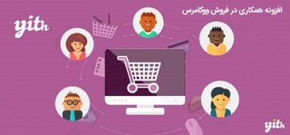 افزونه همکاری در فروش WooCommerce Multi Vendor Premium ووکامرس نسخه 3.2.6