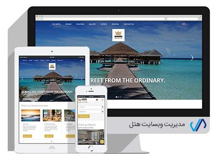 اسکریپت مدیریت وبسایت هتل SeaVuel