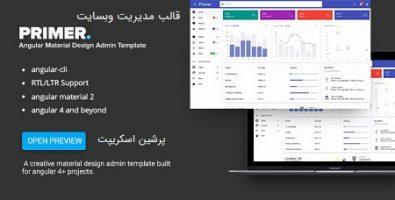 قالب HTML مدیریت وبسایت Primer نسخه 2.0.0