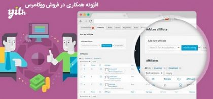 افزونه فارسی همکاری در فروش YITH WooCommerce Affiliates Premium ووکامرس نسخه 1.2.3