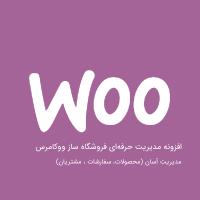 افزونه مدیریت حرفهای مشتریان و محصولات Admin Columns Pro ووکامرس نسخه 3.0.5