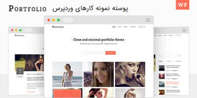 پوسته نمونه کارها و وبلاگی Portfolio وردپرس نسخه 1.1.7