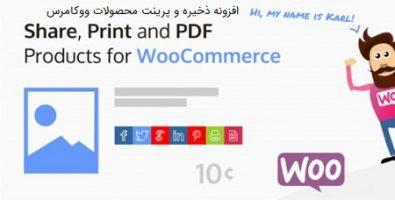 افزونه پرینت محصولات Share, Print and PDF Products ووکامرس 2.1.0