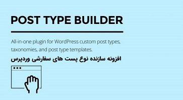 افزونه ایجاد نوع پست Post Type Builder وردپرس نسخه 1.5.0