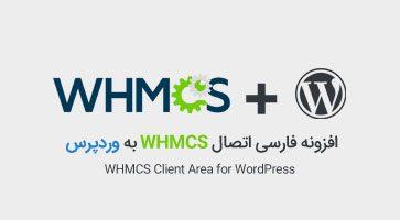 افزونه فارسی اتصال WHMCS به وردپرس نسخه 2.7.2