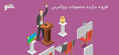 افزونه فارسی سئو وردپرس نسخه حرفه ای Yoast SEO Premium نسخه ۷٫۲