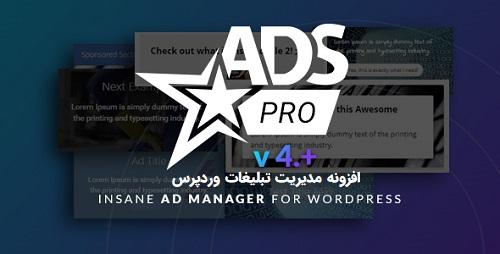 افزونه مدیریت تبلیغات Ads Pro Plugin وردپرس نسخه ۴٫۲٫۱۲