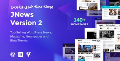 پوسته مجله خبری JNews وردپرس نسخه 2.0.0