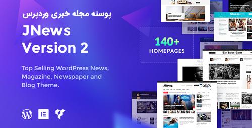 پوسته مجله خبری JNews وردپرس نسخه ۲٫۰٫۰