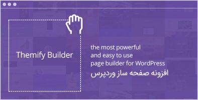 افزونه صفحه ساز Themify Builder وردپرس نسخه 2.2.0