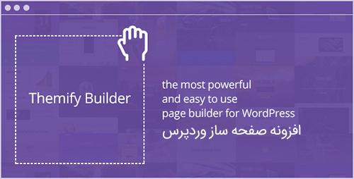 افزونه صفحه ساز Themify Builder وردپرس نسخه ۲٫۲٫۰