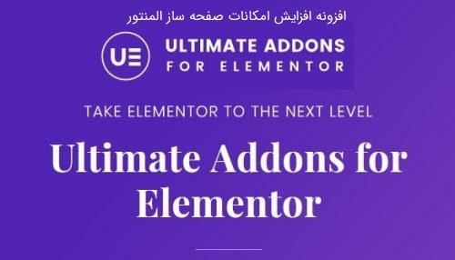افزونه Ultimate Addons افزایش امکانات صفحه ساز Elementor نسخه ۱٫۱٫۰