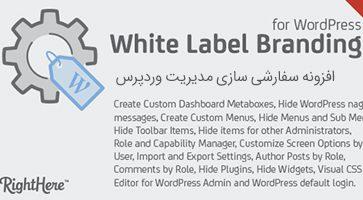 افزونه سفارشی سازی مدیریت وردپرس White Label Branding نسخه 4.2.1.83266
