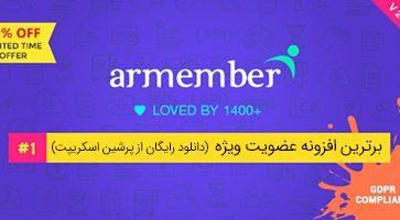 افزونه عضویت ویژه ARMember وردپرس نسخه 2.2.1